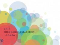 ヒロ・デザインコレクション