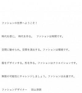 H30田山先生祝辞