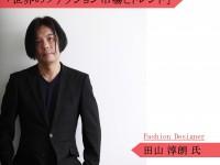 田山先生特別授業WEB用