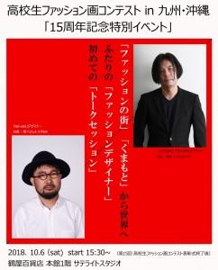 田山先生×髙島先先生トークセッションWEB